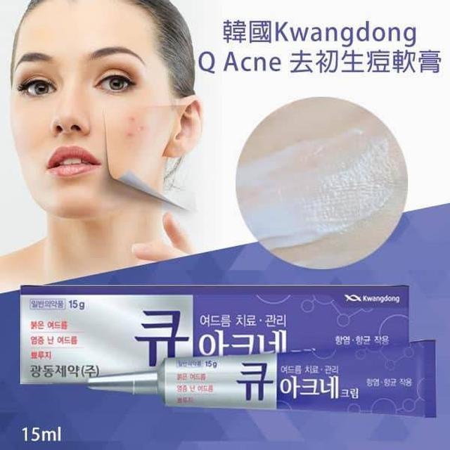 韓國 Kwangdong Q Acne 去初生痘軟膏15ml