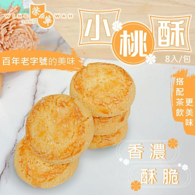 現貨-每逢入秋狂賣 無法出國吃到的美味 香港榮華 超好吃 小桃酥 8入/包