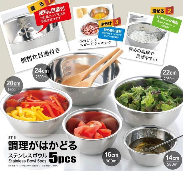 日本 KAKUSEE 不鏽鋼調理鍋盆5件組