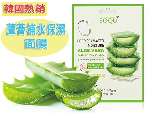 韓國 SOQU 蘆薈補水保濕面膜
