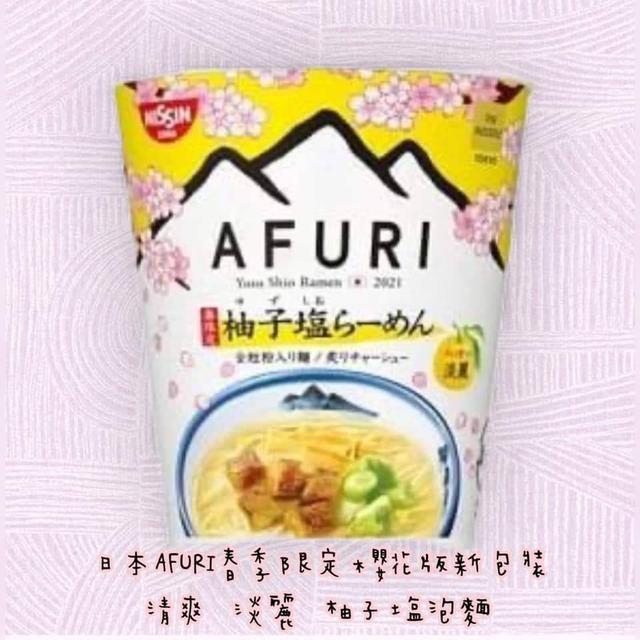 日本AFURI春季限定櫻花版新包裝清爽淡麗柚子塩泡麵