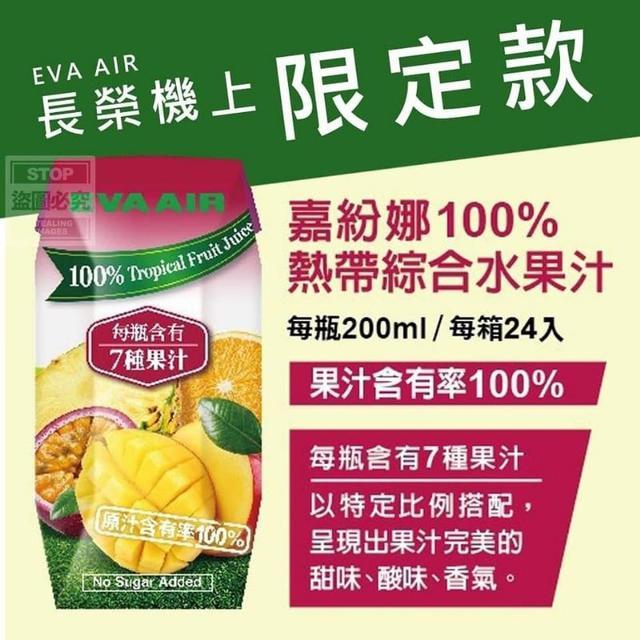 長榮限定款100%熱帶綜合水果汁整箱出貨