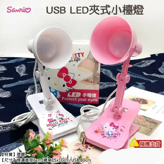 三麗鷗 USB LED夾式小檯燈