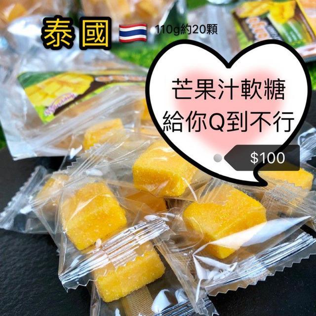 泰國芒果汁軟糖