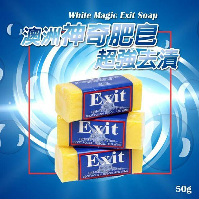 澳洲 Exit Soap 神奇肥皂 超強去漬皂 50g