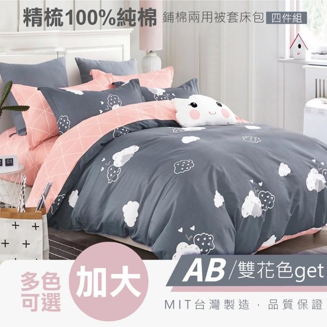 """雙花色get""""Pure One 台灣製 精梳100%純棉鋪棉兩用 被套四件組~雙人加大床包"""