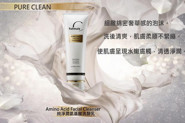 FullmulaC台灣專業醫美護膚品
