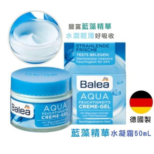 【德國Balea】AQUA藍藻強效保濕水凝霜50ml - 限量商品