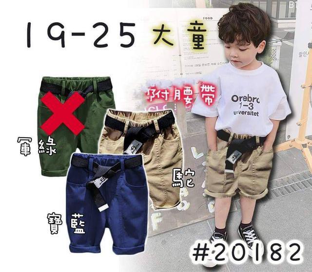 【現貨】大童韓系梭織五分褲