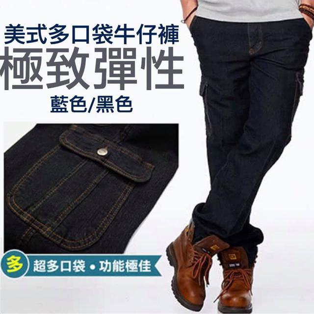美式多口袋牛仔工作褲