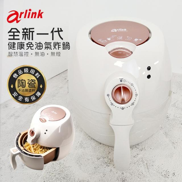 自動斷電不爆炸【Arlink】玫瑰白第三代健康氣炸鍋