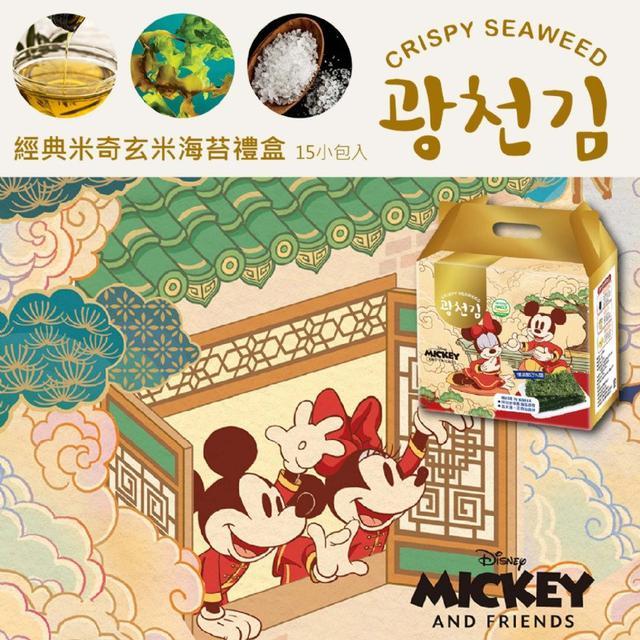 """""""迪士尼正版授權""""經典米奇玄米海苔禮盒 15小包入~營養好吃 健康無添加"""