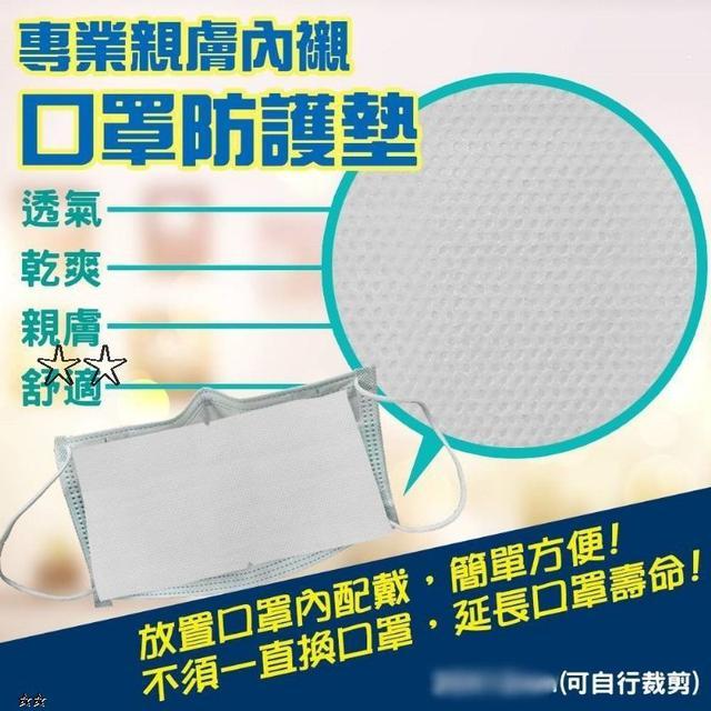 ✅現貨⭐口罩防塵保潔墊 1包30片裝