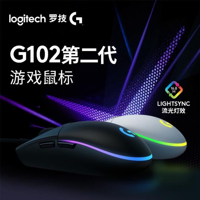 羅技 G102-第二代 RGB炫彩遊戲滑鼠