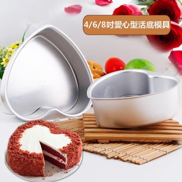 心型 活底蛋糕模烘焙工具  蛋糕模具 戚風蛋糕 海綿蛋糕  蛋糕模具慕斯模 烘焙工具