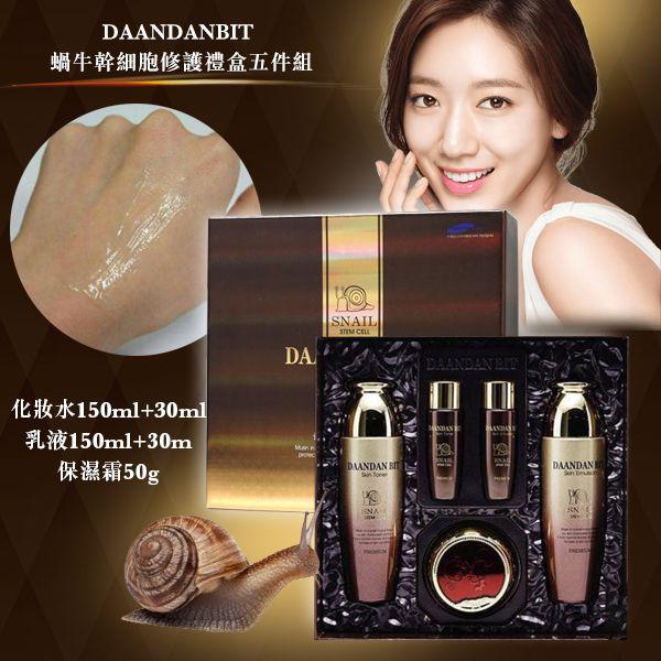 (預購)韓國 DAANDANBIT蝸牛幹細胞修護禮盒 五件組