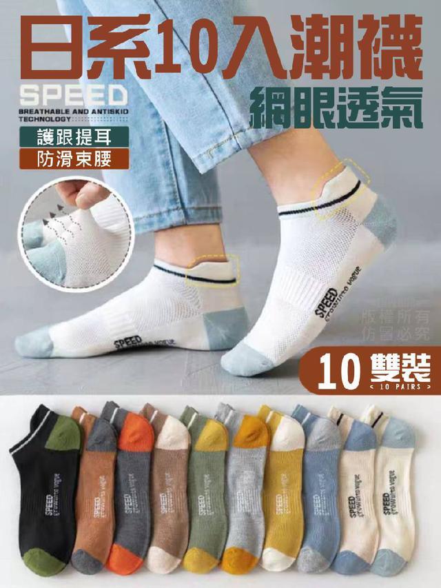 日系10入潮襪🔥預購