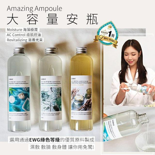 5/6收單-韓國 網美指定款大容量安瓶 500ml