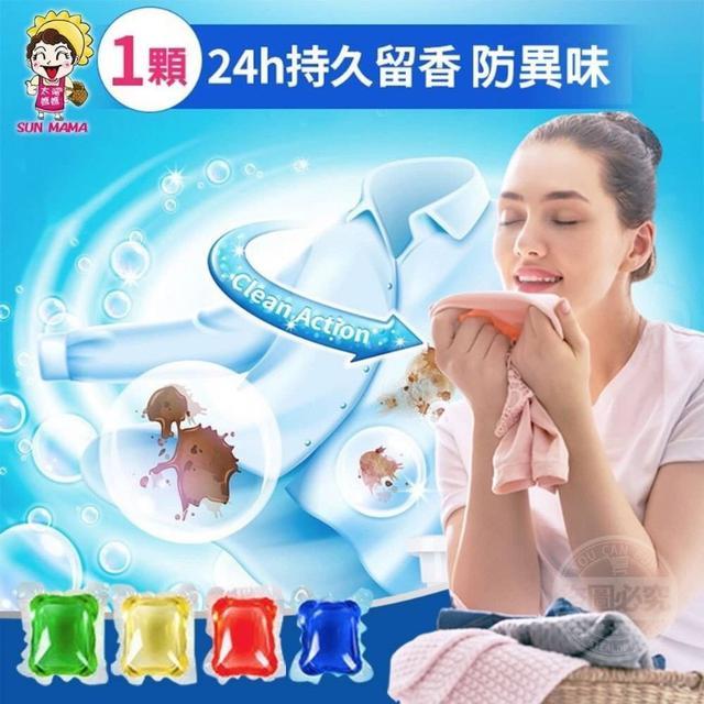 #預購  太陽媽媽香水洗衣凝珠/洗衣球(100入)