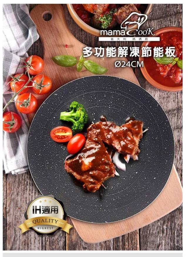義大利Mama cook 固鋼 多功能解凍盤