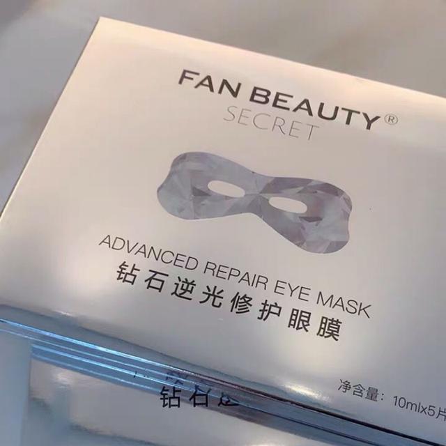 現貨在途7天內到貨🌷絕對正品 fan beauty secret 冰鑽逆光修復眼膜
