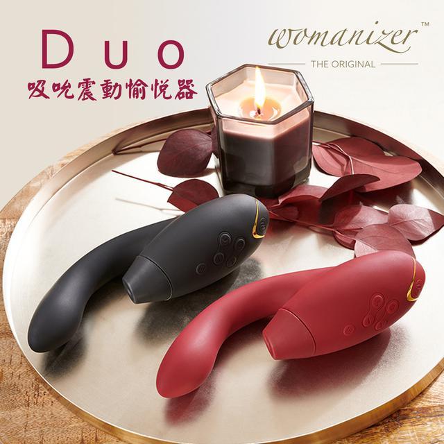 【預貨】送潤滑液1瓶!德國 Womanizer Duo 吸吮震動愉悅器 G點 陰蒂 情趣用品 跳蛋