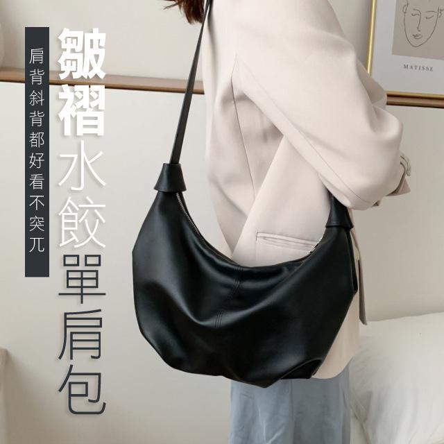 皺褶水餃單肩包【收單日9/10】