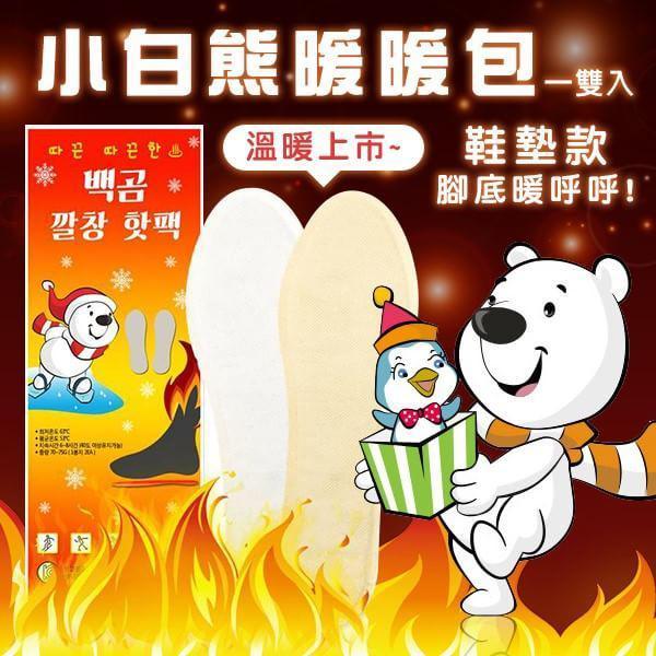 韓國KC認證 小白熊暖暖包(鞋墊款) 1對入