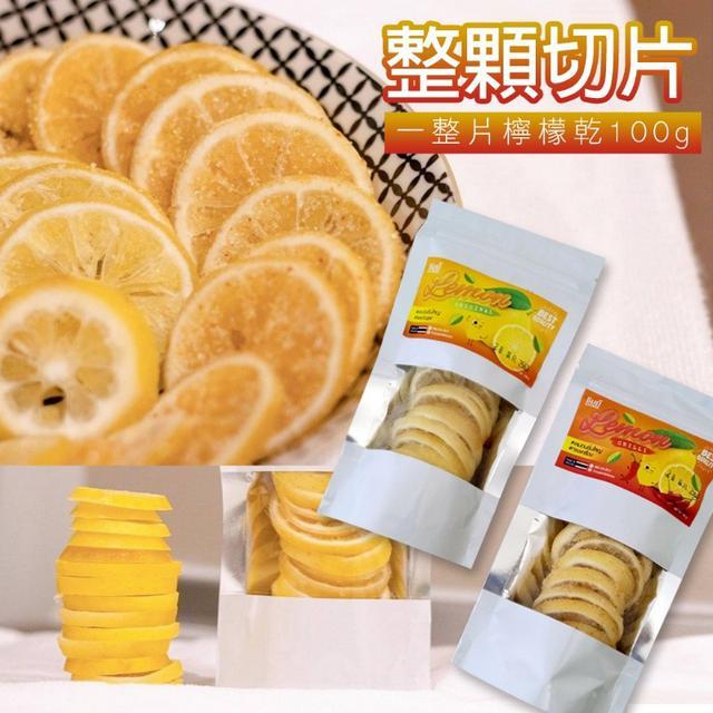 泰國小零食 CHIMMI好吃整顆切片檸檬乾100g/包~份量超足 一片一口吃好過癮-