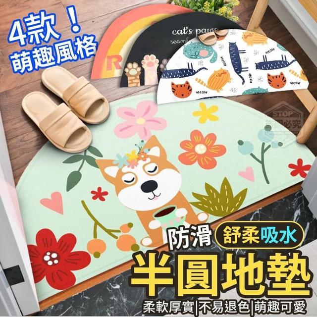 【預購】舒柔吸水防滑半圓地墊 (2個)