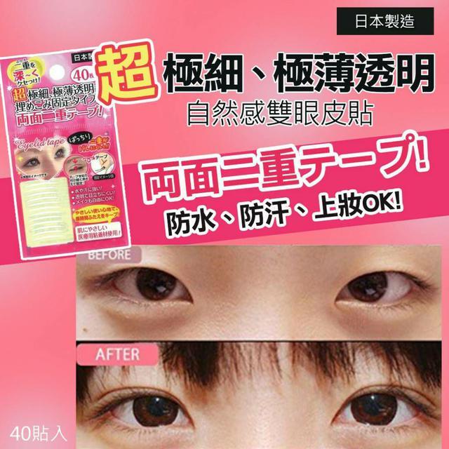 日本 自然感超極細雙眼皮貼 40貼