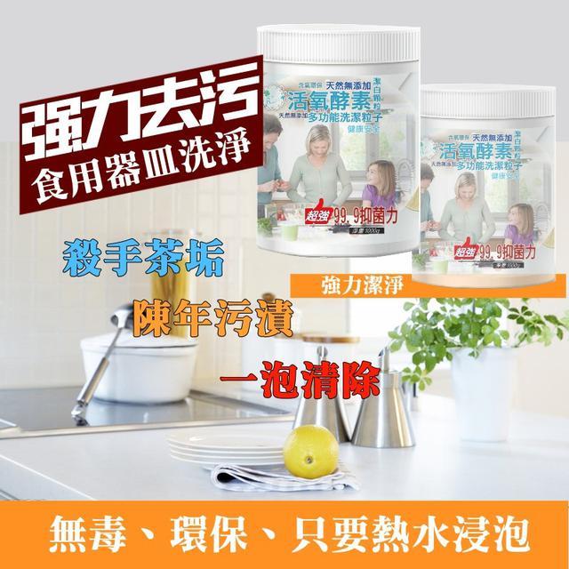 台灣製造桶裝活氧酵素
