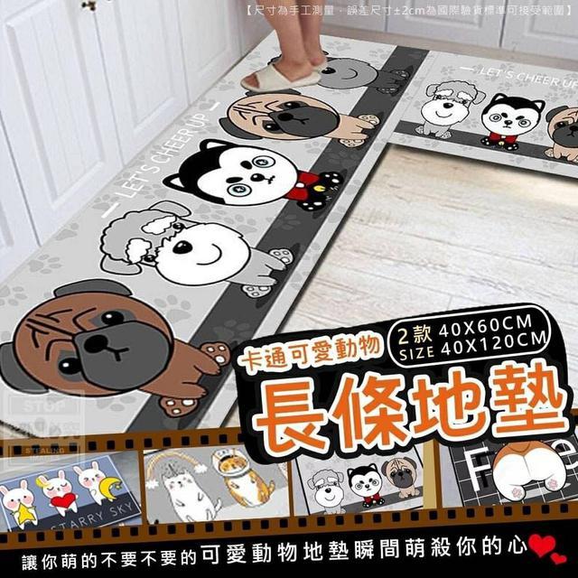 卡通可愛動物長條地墊兩件組