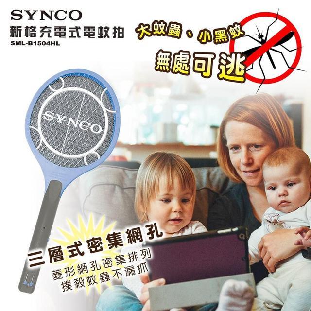 新格大品牌 充電式電蚊拍