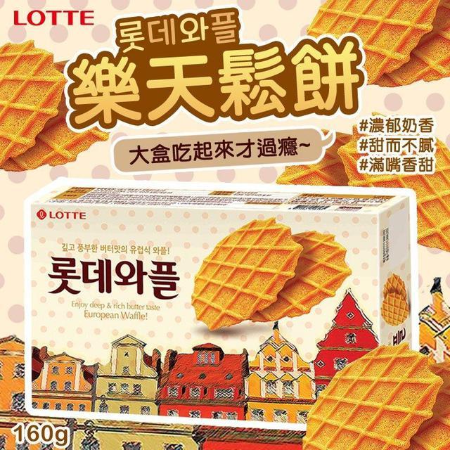 韓國 Lotte 樂天 鬆餅 大盒 160g