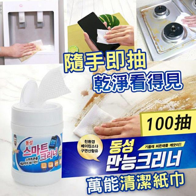 韓國 Dong Seong 萬能清潔紙巾 (含酒精) 100入/罐