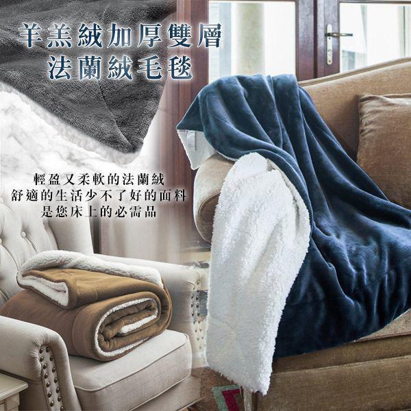 羊羔絨加厚雙層法蘭絨毛毯