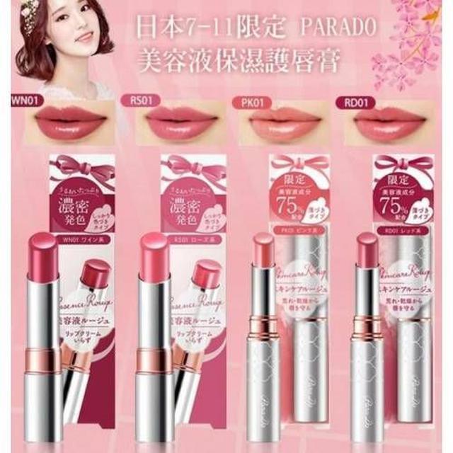 日本7-11限定PARADO美容液保濕護唇膏