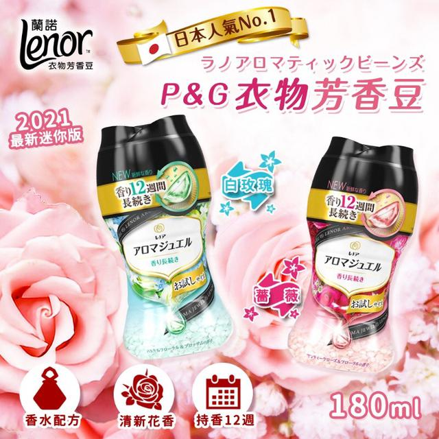 預購限量-日本P&G 迷你芳香豆 180ml【一組兩瓶-同款】
