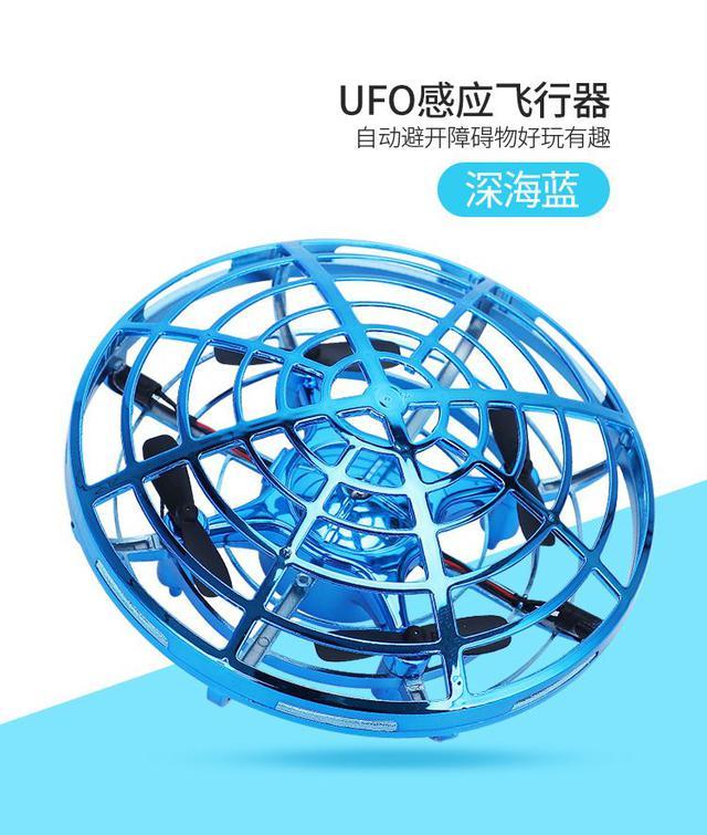 懸浮飛碟體感飛行器