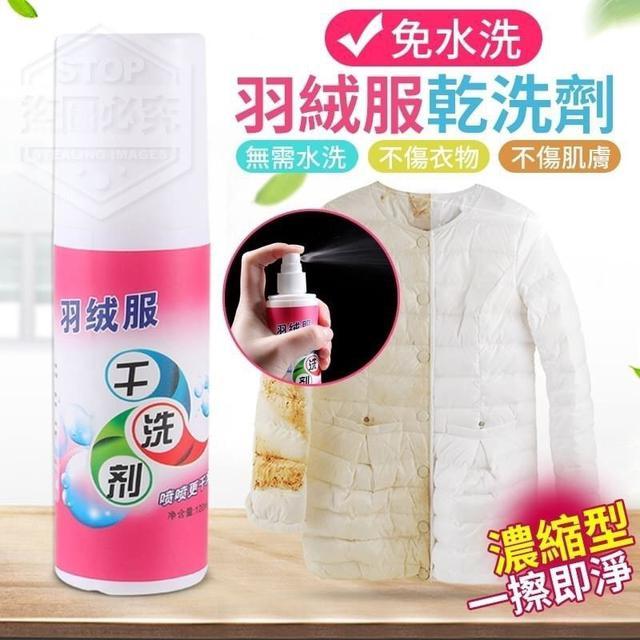 (預購e) 免水洗羽絨服乾洗劑