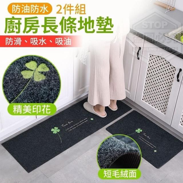(預購e) 防油防水廚房長條地墊2件組