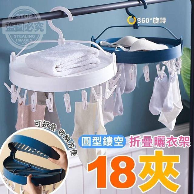 圓型鏤空折疊曬衣架18夾