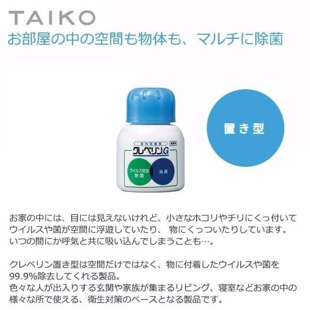 日本Cleverin空間抑菌加護靈 業務用包裝 60