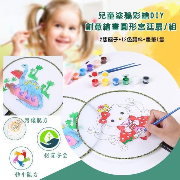 兒童塗鴉彩繪DIY創意繪畫圓形宮廷扇/組