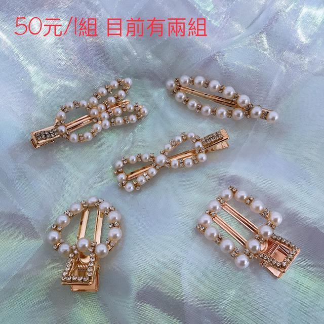 現貨全新珍珠髮夾5件組