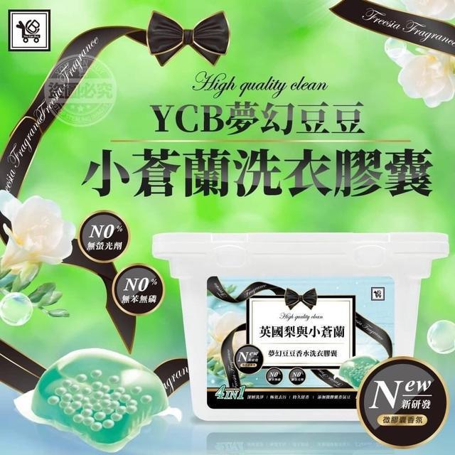 YCB夢幻豆豆小蒼蘭洗衣膠囊(一盒15顆 一顆15g)