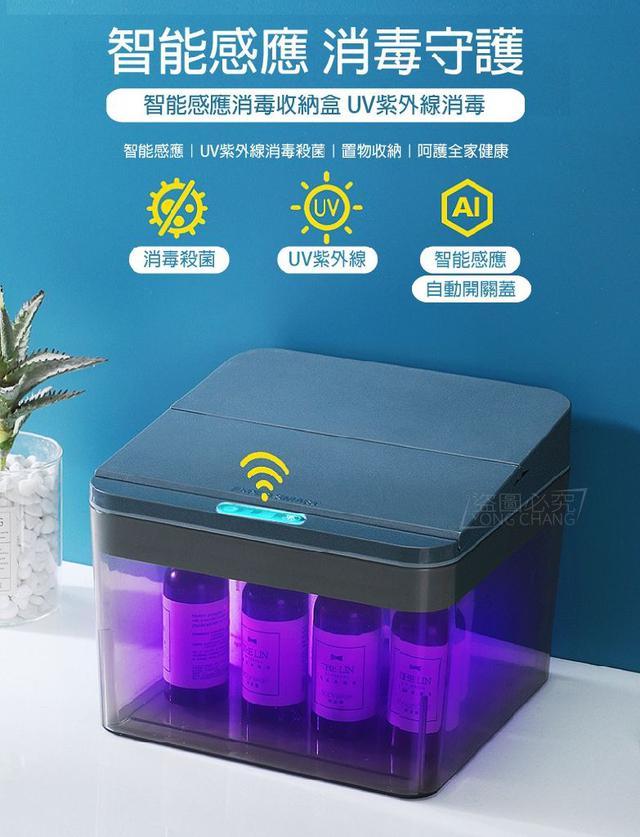現貨#智能感應消毒收納盒