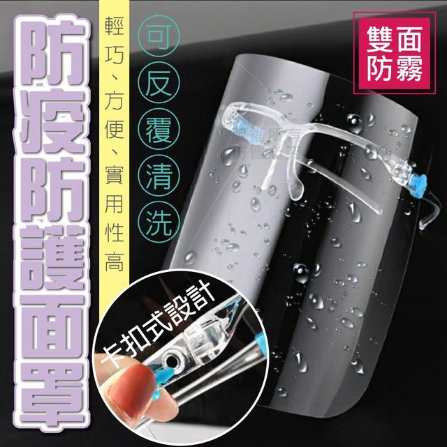 防口沫透明防護面罩