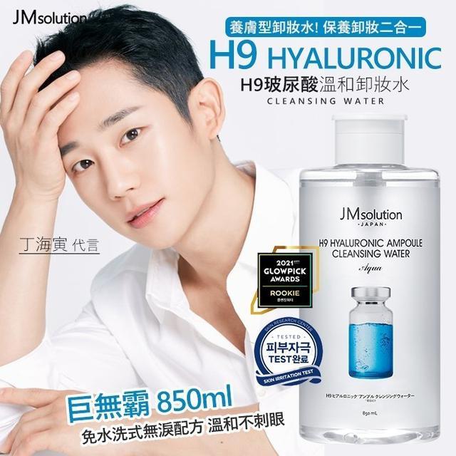 JM solution 巨無霸 H9玻尿酸溫和卸妝水 850ml